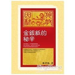金銀紙的秘辛(東大學術33)