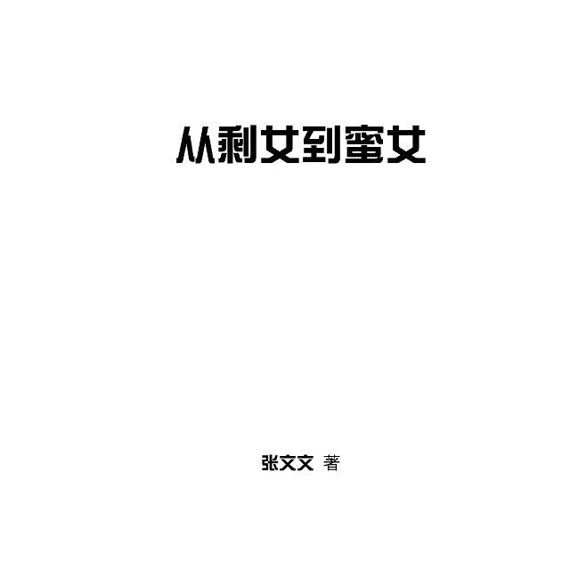 從剩女到蜜女(簡體中文版)