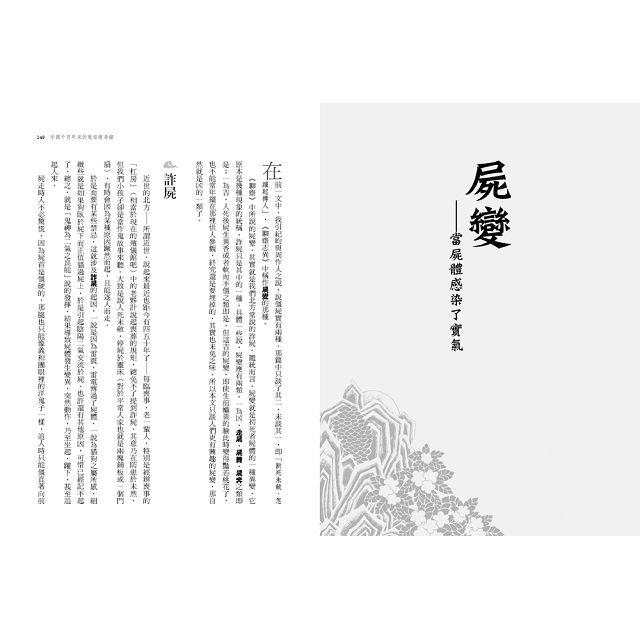 極上恐趣.鬼怪神州:中國千百年來的鬼怪搜奇錄