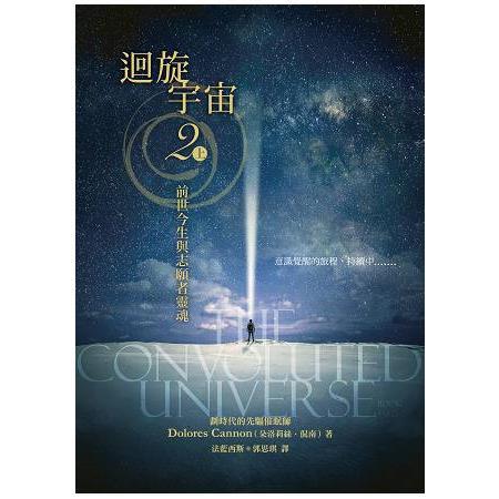 迴旋宇宙2(上)-前世今生與志願者靈魂