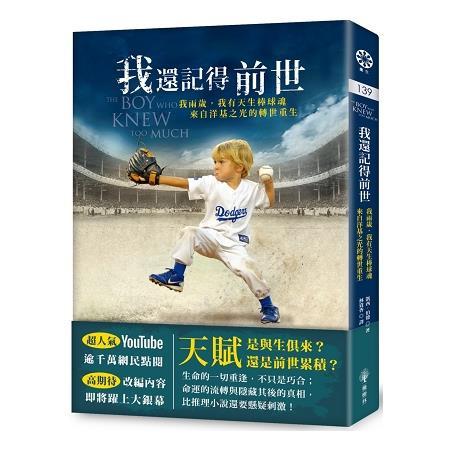 我還記得前世:我兩歲,我有天生棒球魂:來自洋基之光的轉世重生!