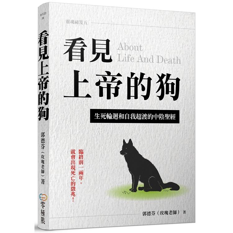 看見上帝的狗:生死輪迴和自我超渡的中陰聖經