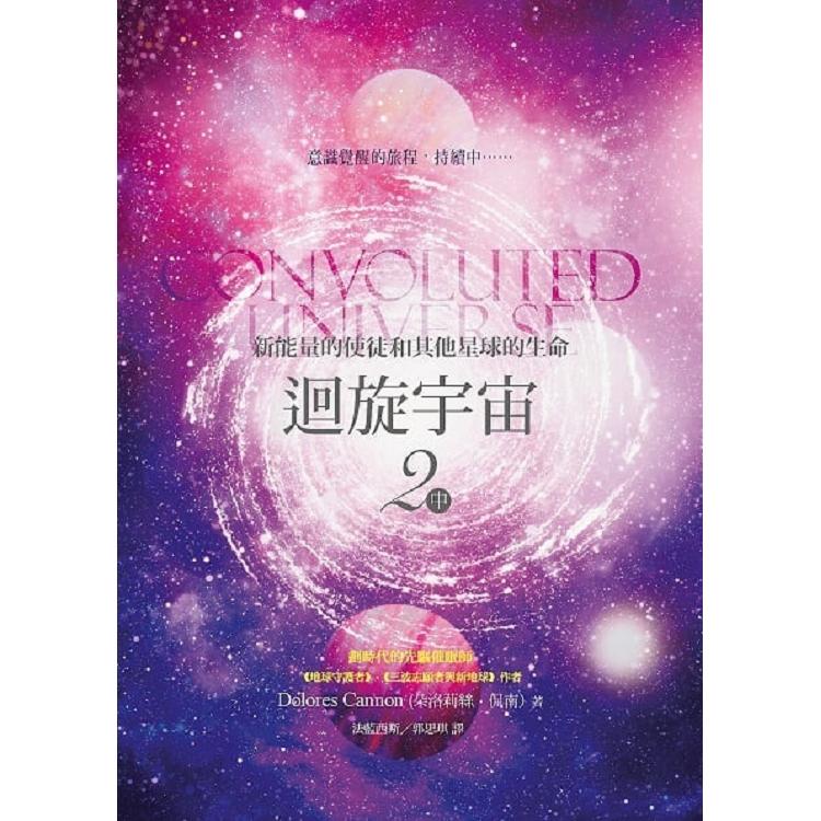 迴旋宇宙2(中):新能量的使徒和其他星球的生命