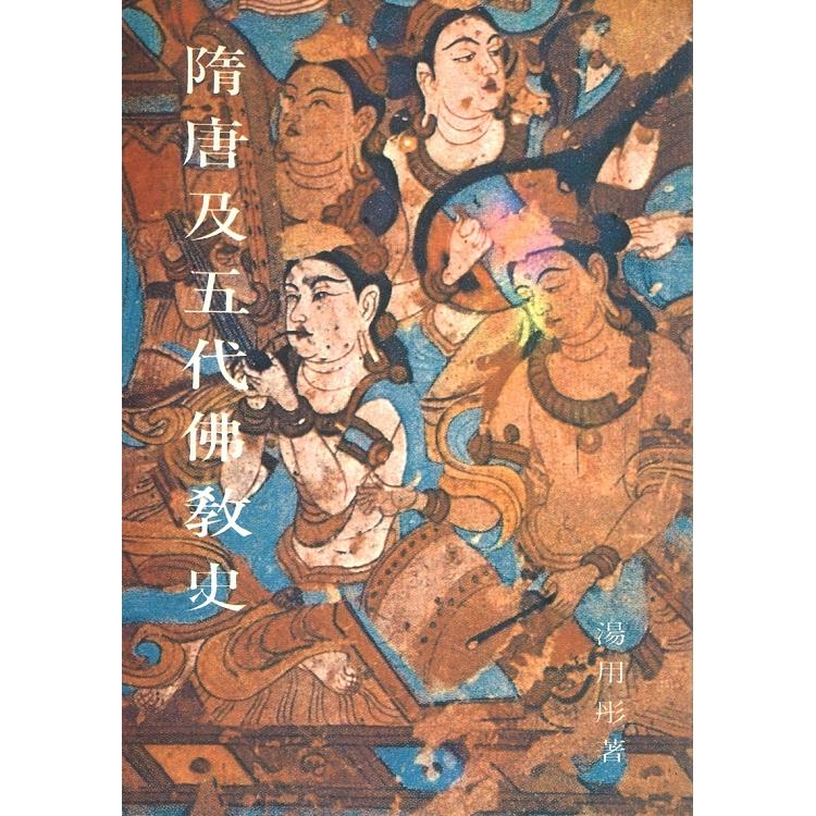 隋唐及五代佛教史