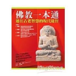 佛教一本通:通往古老智慧的現代途徑