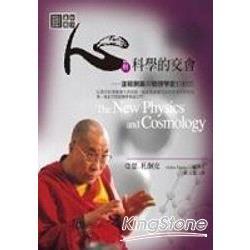 心與科學的交會:達賴喇嘛與物理學家的對話