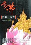 學佛的第一本書:在佛法裡追求真善美人生