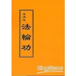 法輪功(閱讀版正體字)