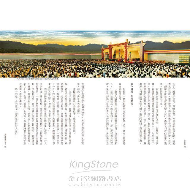 人間佛國:佛光山佛陀紀念館紀事