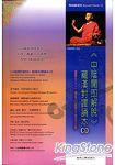 中陰聞即解脫 藏漢對譯誦本(5CD)