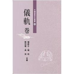 中國佛教百科叢書六儀軌卷