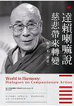 達賴喇嘛說慈悲帶來轉變