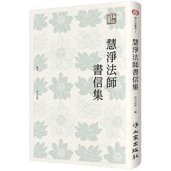 慧淨法師書信集(2016年新版)