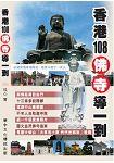 香港108佛寺導一到