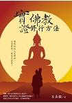 實證佛教修行方法