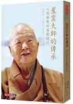 星雲大師的傳承:人間佛教的集體創作