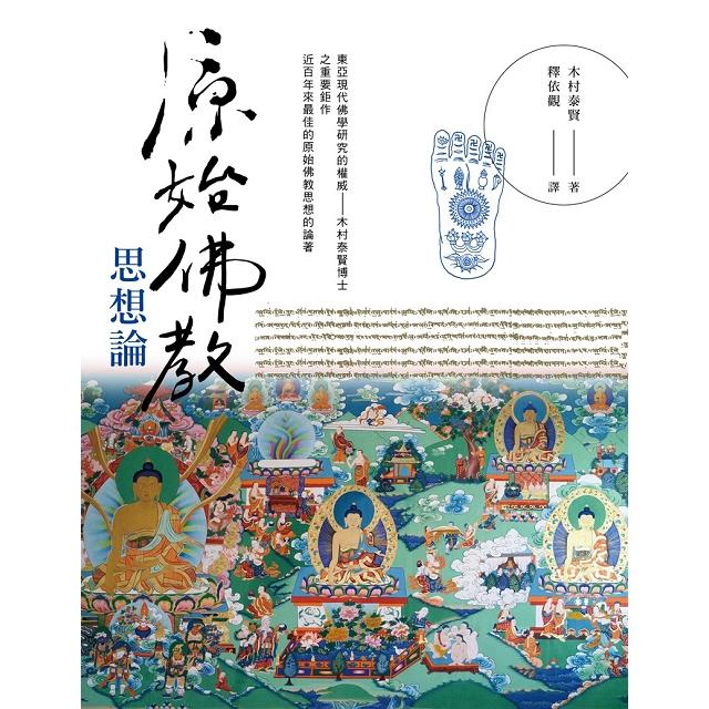 原始佛教思想論(新譯本)