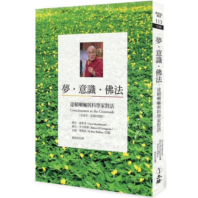 夢.意識.佛法:達賴喇嘛與科學家對話