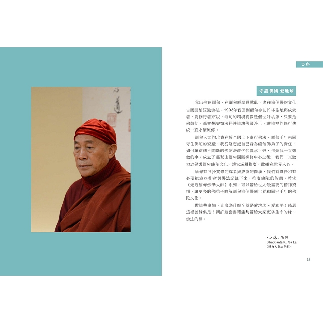 孫倫三藏高僧-證入寂靜的「國之瑰寶