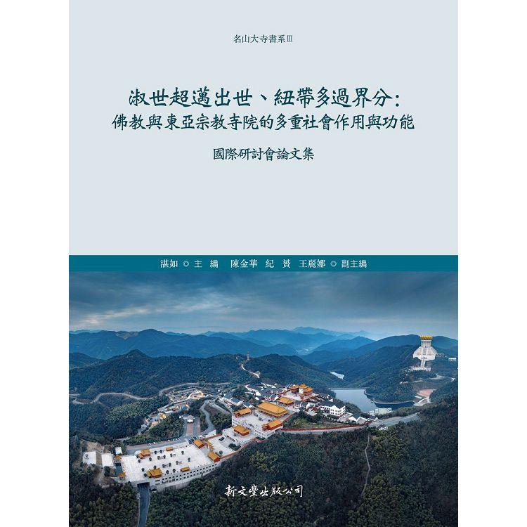 淑世超邁出世、紐帶多過界分:佛教與東亞宗教寺院的多重社會作用與功能國際研討會論文集