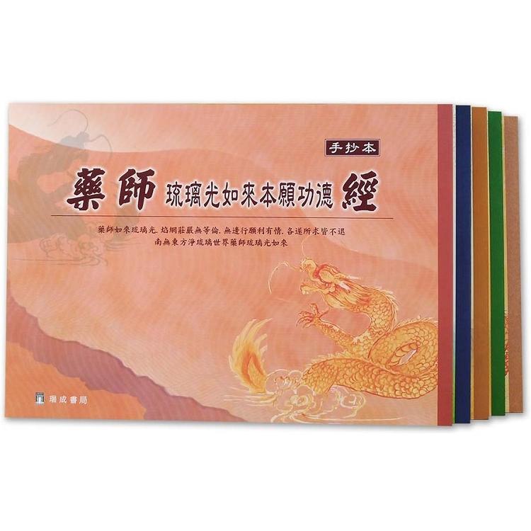 五合經手抄本套書(普門 彌陀 金剛 藥師 地藏)(1版1刷)