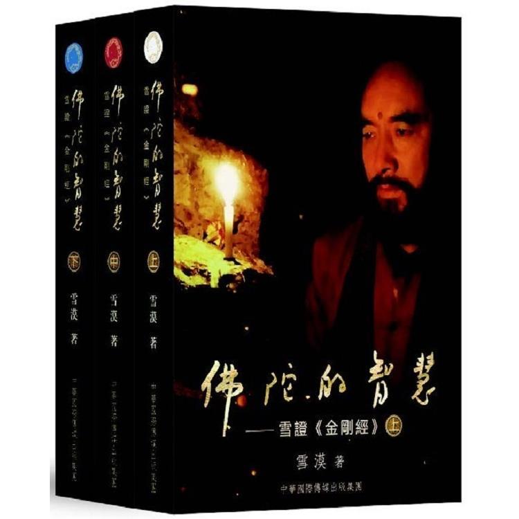 佛陀的智慧:雪證《金剛經》(全三卷)