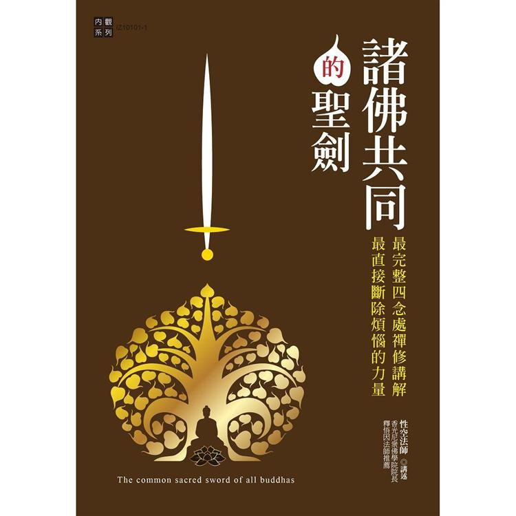 諸佛共同的聖劍(修訂版):最完整四念處禪修講解,最直接斷除煩惱的力量