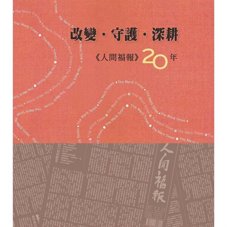 改變.守護.深耕:人間福報20年