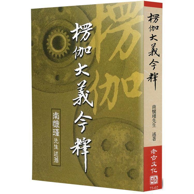 楞伽大義今釋(平)最新版