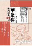 佛教經典100句:華嚴經