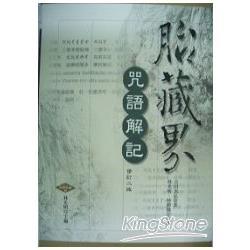 胎藏界咒語解記(修訂二版)