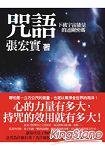 咒語:下載宇宙能量的通關密碼(隨書附贈咒語小冊)
