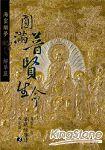 圓滿普賢生命:海雲和上華嚴經導讀西安講記之Ⅲ