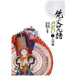 梵文咒語ABC(1)入門篇-修訂版