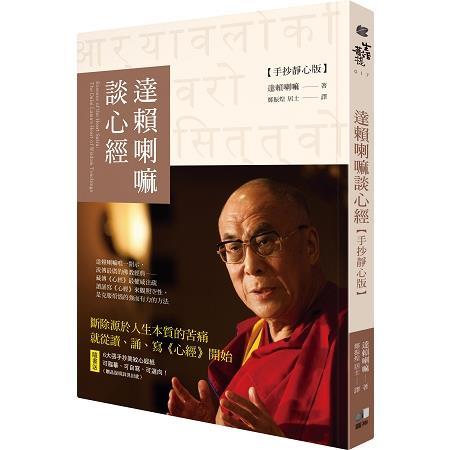 達賴喇嘛談心經【手抄靜心版】