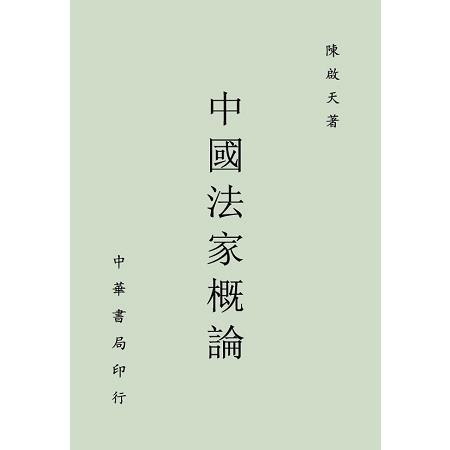 中國法家概論