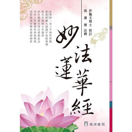 妙法蓮華經(3版1刷)