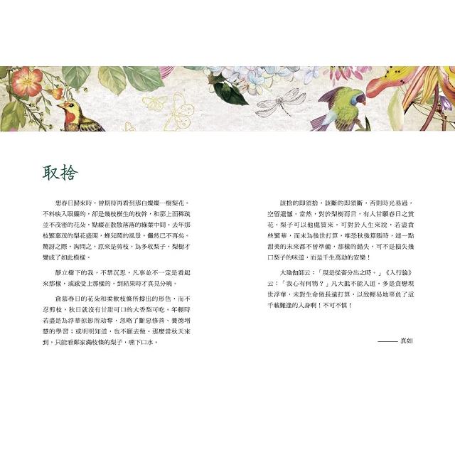希望新生【四季法語】