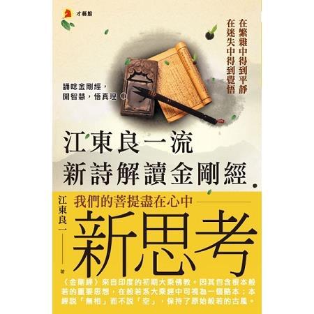 江東良一流新詩解讀金剛經