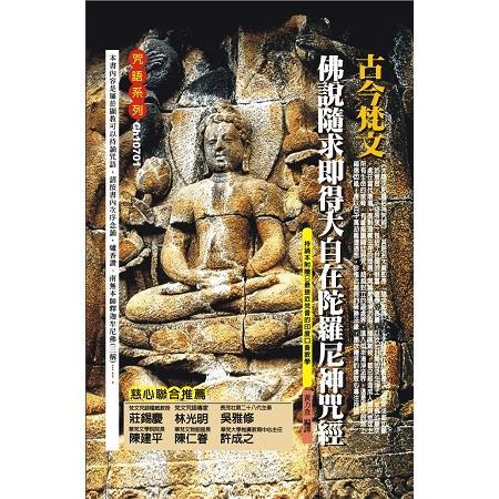 古今梵文佛說隨求即得大自在陀羅尼神咒經