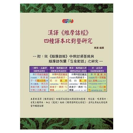 漢譯《維摩詰經》四種譯本比對暨研究(全彩版)