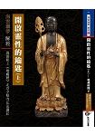 開啟靈性的鑰匙(上)——《地藏經》北京夕照寺弘法講記