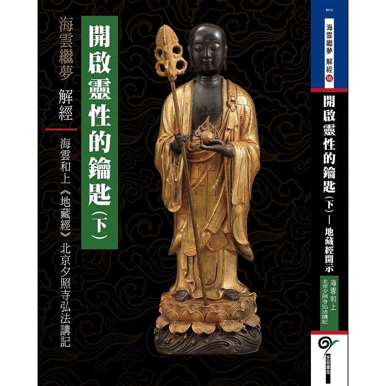 開啟靈性的鑰匙(下)——《地藏經》北京夕照寺弘法講記