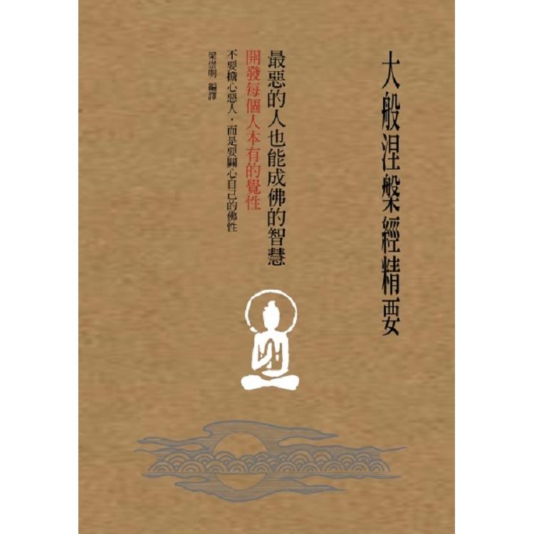 大般涅槃經精要,最惡的人也能成佛的智慧:開發每個人本有的覺性