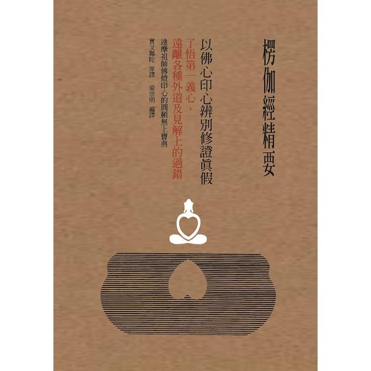 楞伽經精要,以佛心印心辨別修證真假 : 了悟第一義心,遠離各種外道及見解上的過錯