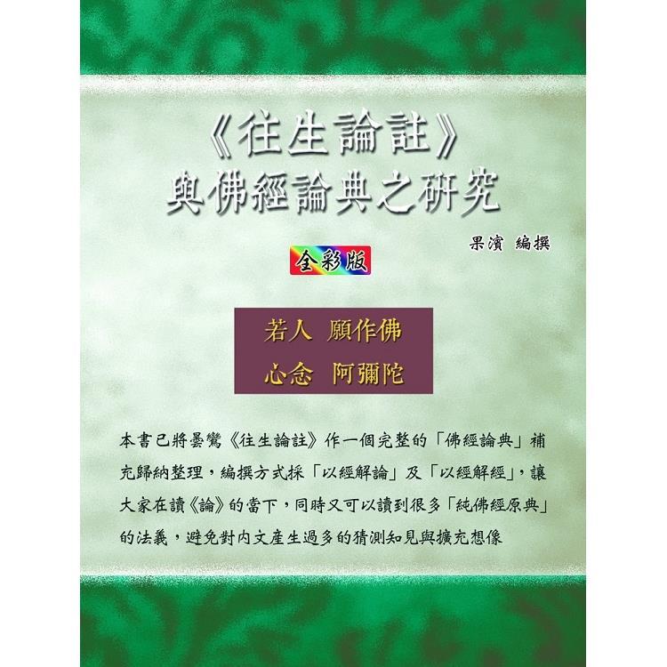 往生論註與佛經論典之研究(全彩版)