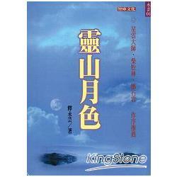靈山月色(永云01)