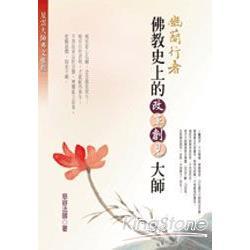 幽蘭行者 : 佛教史上的改革創見大師