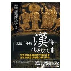 流傳千年的漢傳佛教故事