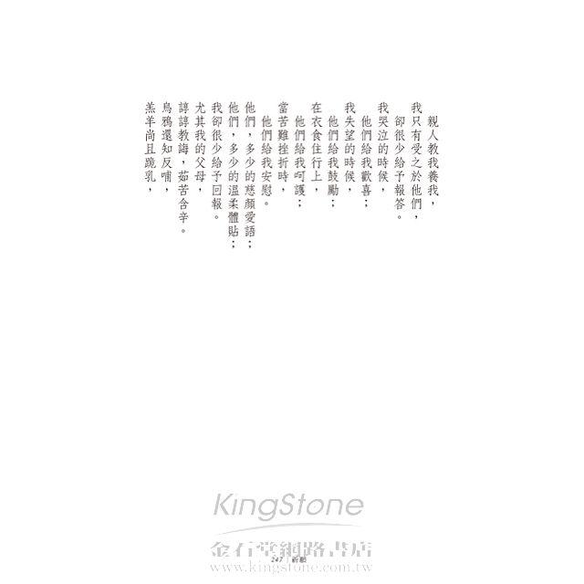 詩歌人間:星雲大師第一本詩歌集